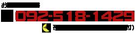 TEL.092-822-7700